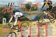 Resultado do 11º Sem Fronteiras de Mountain Bike 2013 - 1ª Etapa